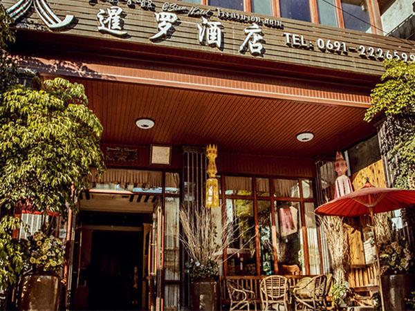 景洪暹罗酒店